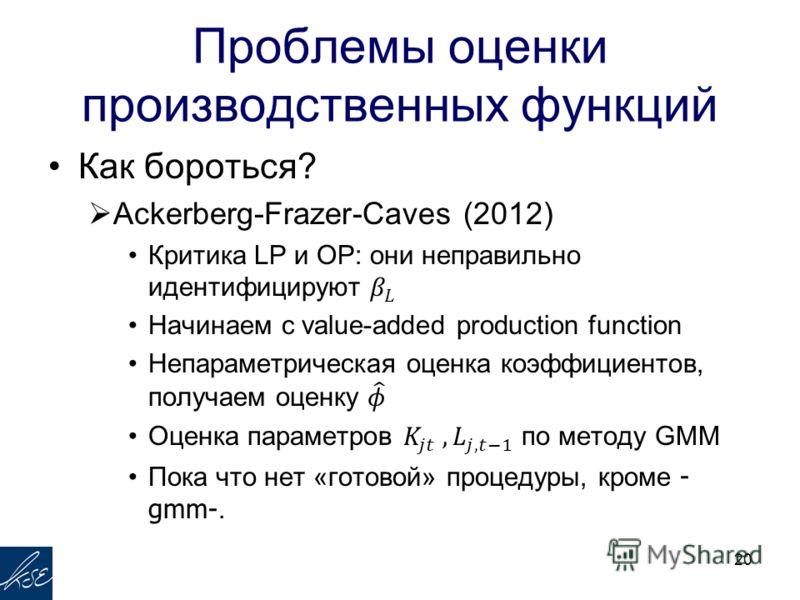 20 Проблемы оценки производственных функций