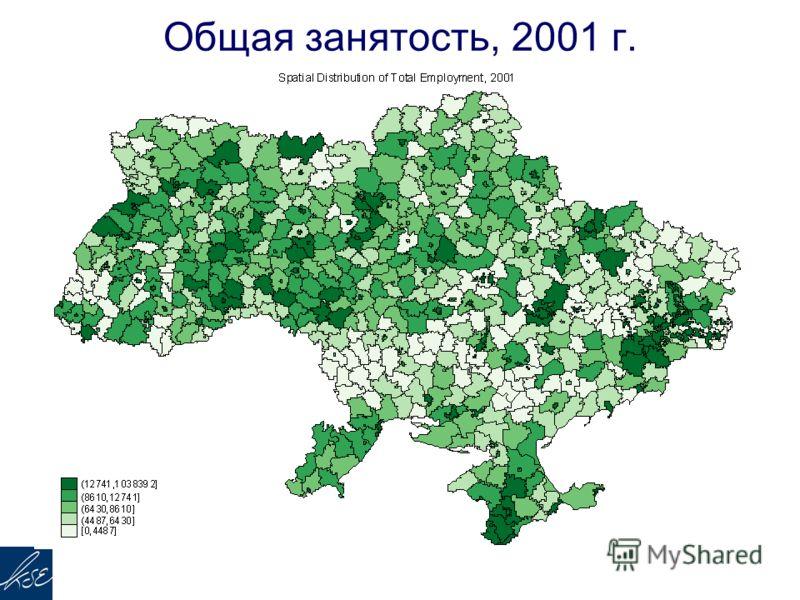 Общая занятость, 2001 г.