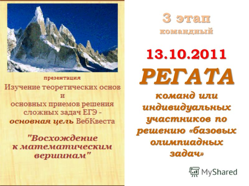 3 этап командный 13.10.2011 РЕГАТА команд или индивидуальных участников по решению «базовых олимпиадных задач»