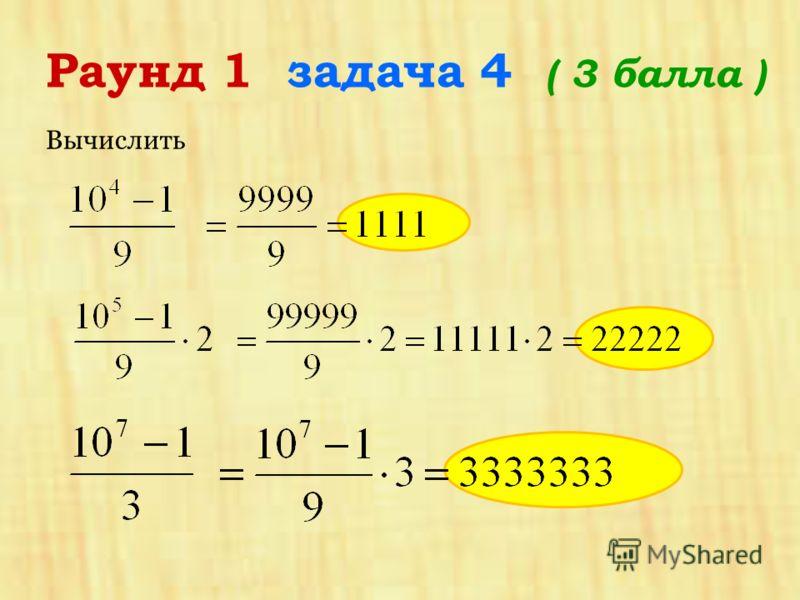Вычислить Раунд 1 задача 4 ( 3 балла )