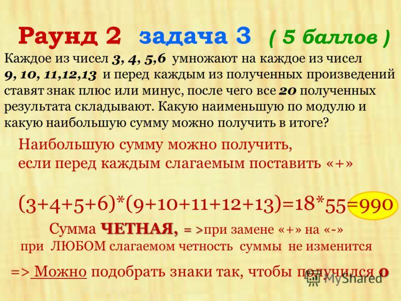 Каждое из чисел 3, 4, 5,6 умножают на каждое из чисел 9, 10, 11,12,13 и перед каждым из полученных произведений ставят знак плюс или минус, после чего все 20 полученных результата складывают. Какую наименьшую по модулю и какую наибольшую сумму можно