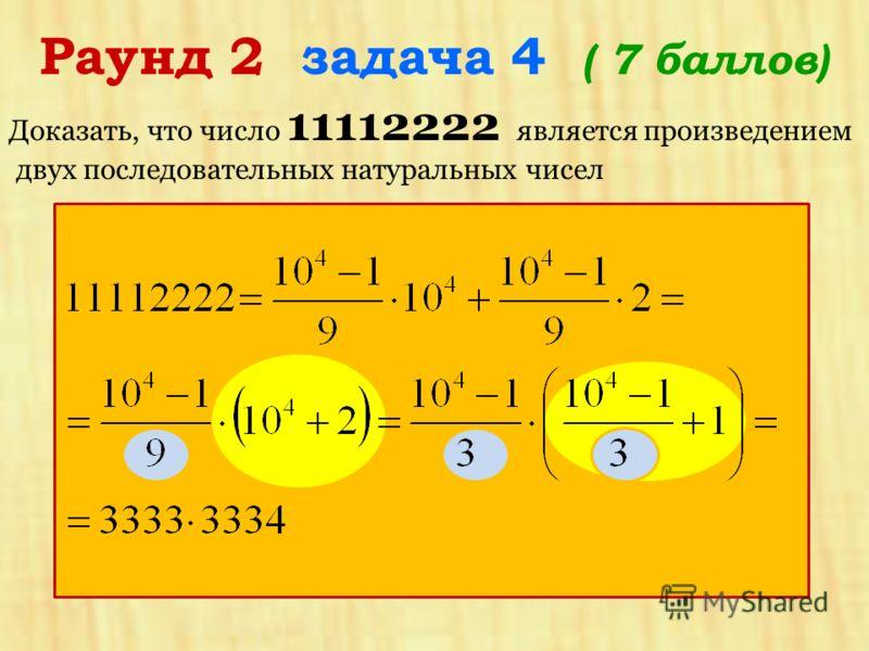 Доказать, что число 11112222 является произведением двух последовательных натуральных чисел Раунд 2 задача 4 ( 7 баллов)
