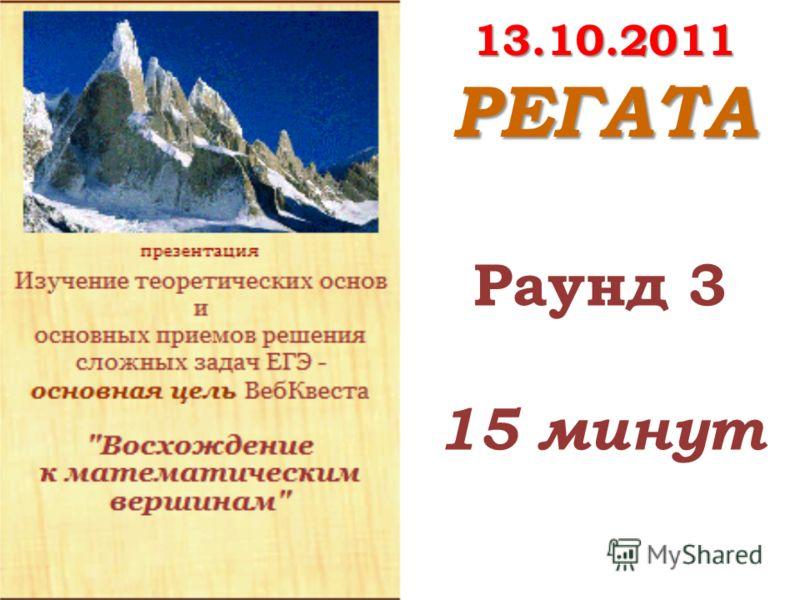 13.10.2011 РЕГАТА Раунд 3 15 минут