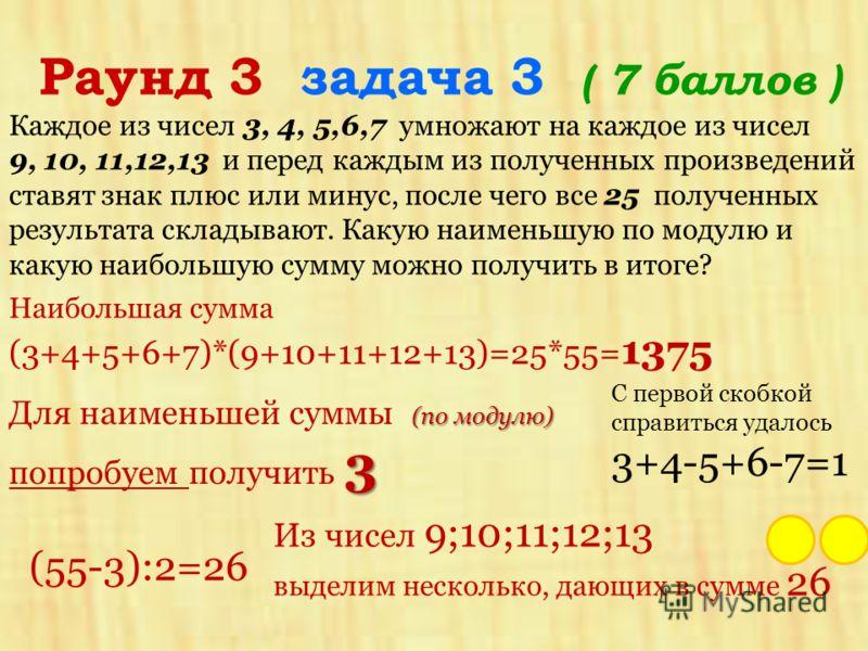 Из чисел 9;10;11;12;13 выделим несколько, дающих в сумме 26 Каждое из чисел 3, 4, 5,6,7 умножают на каждое из чисел 9, 10, 11,12,13 и перед каждым из полученных произведений ставят знак плюс или минус, после чего все 25 полученных результата складыва