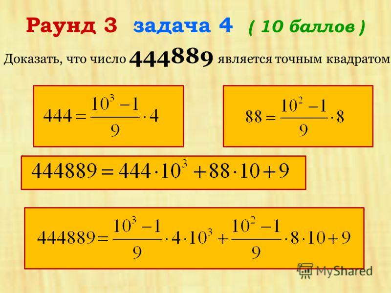 Доказать, что число 444889 является точным квадратом Раунд 3 задача 4 ( 10 баллов )