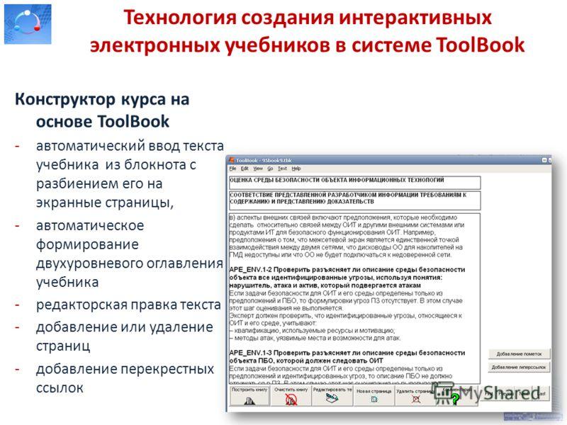 Технология создания интерактивных электронных учебников в системе ToolBook Конструктор курса на основе ToolBook -автоматический ввод текста учебника из блокнота с разбиением его на экранные страницы, -автоматическое формирование двухуровневого оглавл