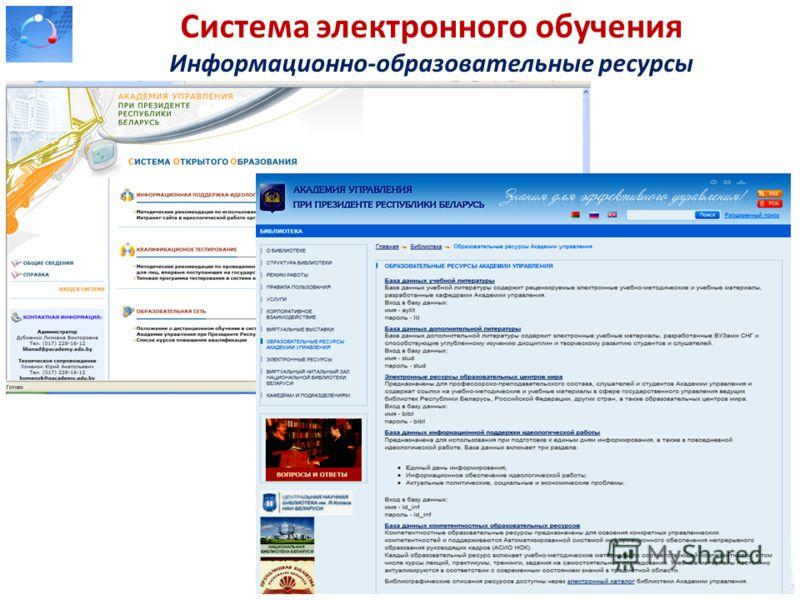 Система электронного обучения Информационно-образовательные ресурсы