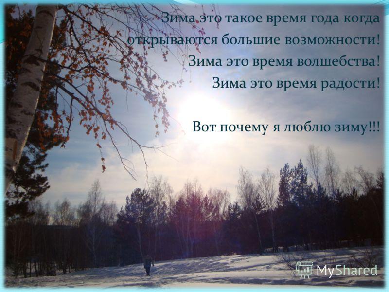 Зима это такое время года когда открываются большие возможности! Зима это время волшебства! Зима это время радости! Вот почему я люблю зиму!!!