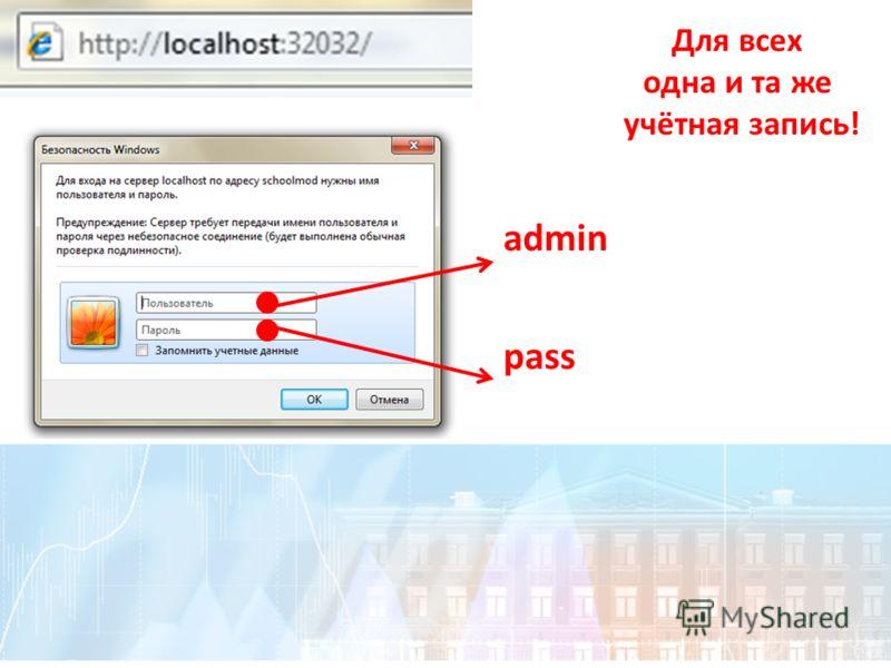 admin pass Для всех одна и та же учётная запись!