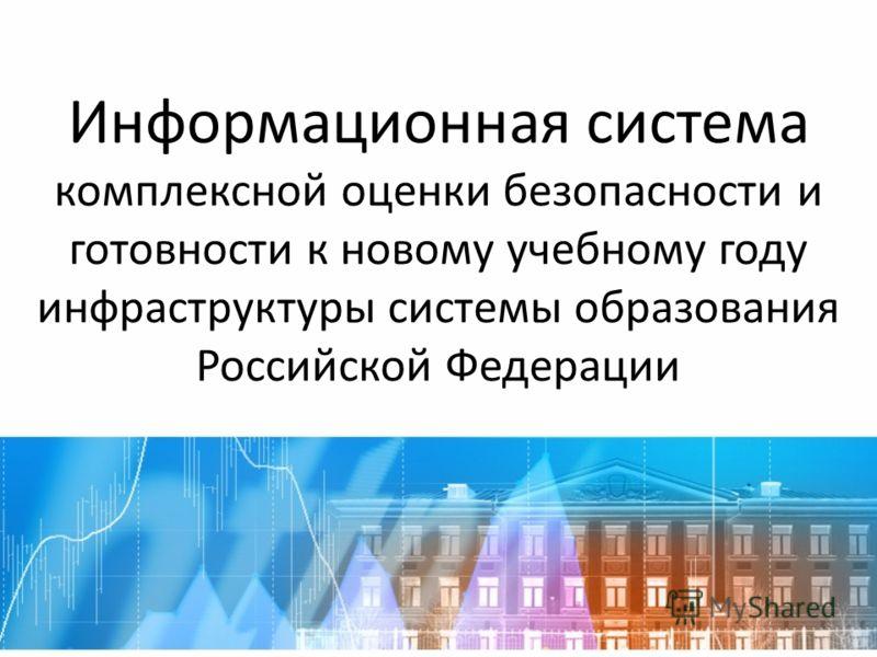 Информационная система комплексной оценки безопасности и готовности к новому учебному году инфраструктуры системы образования Российской Федерации