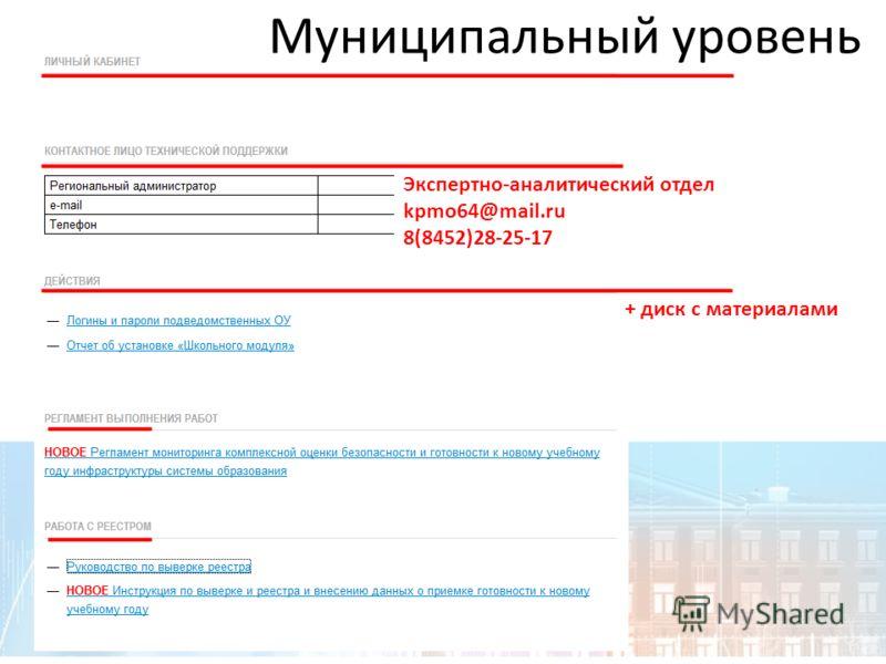 Муниципальный уровень + диск с материалами Экспертно-аналитический отдел kpmo64@mail.ru 8(8452)28-25-17