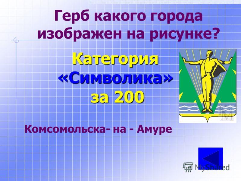 В какие цвета окрашен флаг края? Категория «Символика » за 100 Зеленый, белый, голубой
