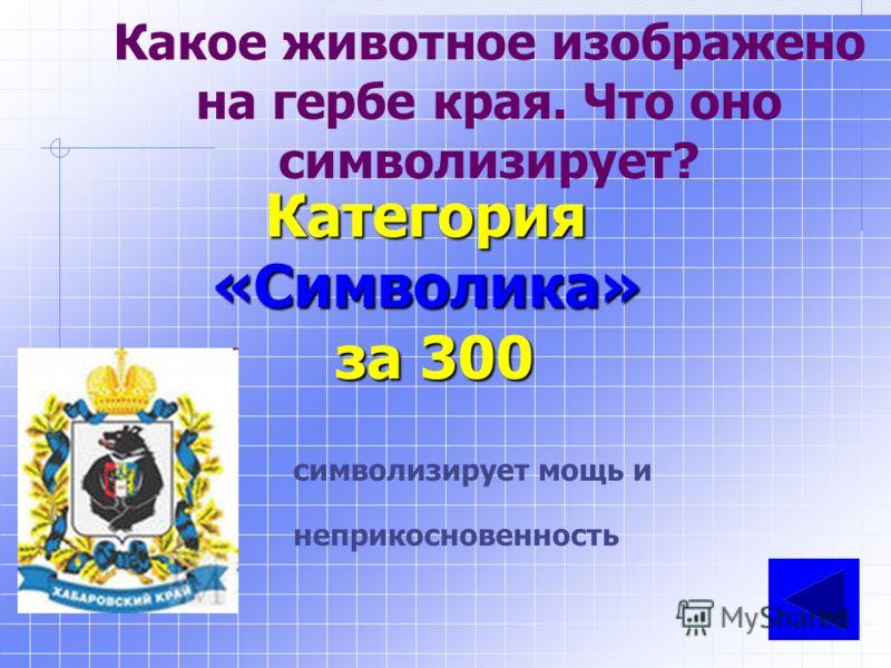 Герб какого города изображен на рисунке? Категория«Символика» за 200 Комсомольска- на - Амуре
