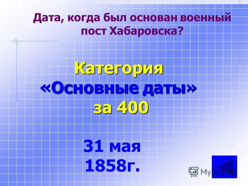 Сколько лет исполнится нашему городу в 2012 году? Категория «Основные даты» за 300 80 лет