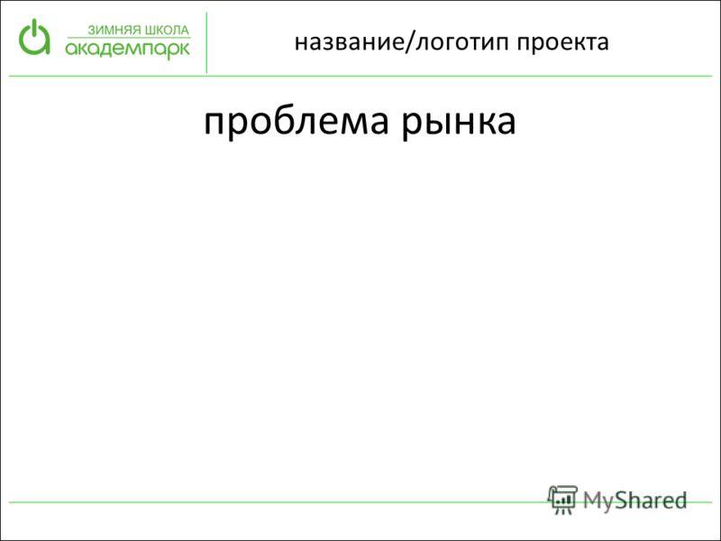 название/логотип проекта проблема рынка