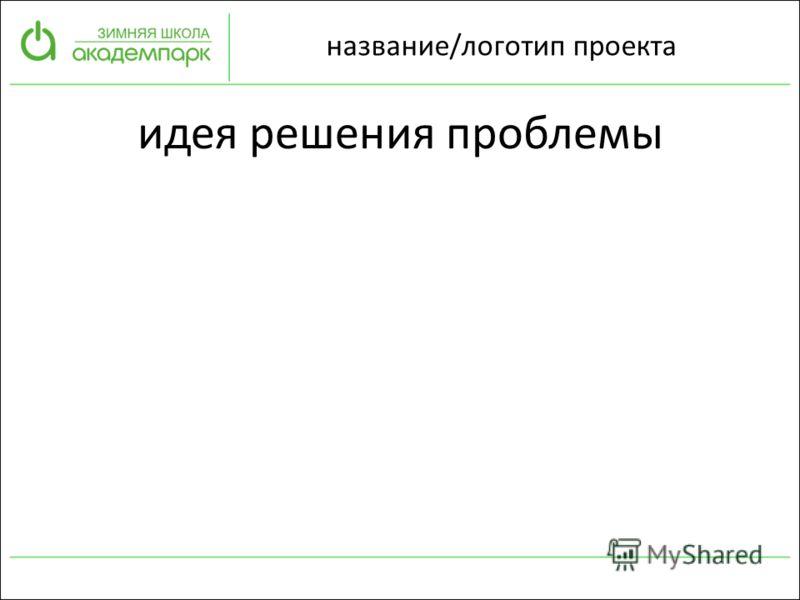 название/логотип проекта идея решения проблемы