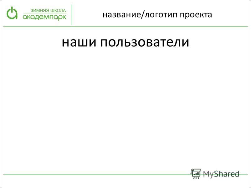 название/логотип проекта наши пользователи