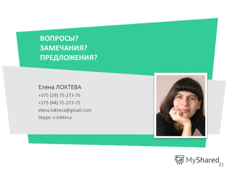 ВОПРОСЫ? ЗАМЕЧАНИЯ? ПРЕДЛОЖЕНИЯ? Елена ЛОКТЕВА +375 (29) 75-273-75 +375 (44) 75-273-75 elena.lokteva@gmail.com Skype: e.lokteva 21