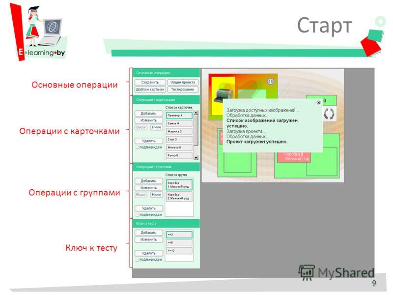 Старт 9 9 Основные операции Операции с карточками Операции с группами Ключ к тесту