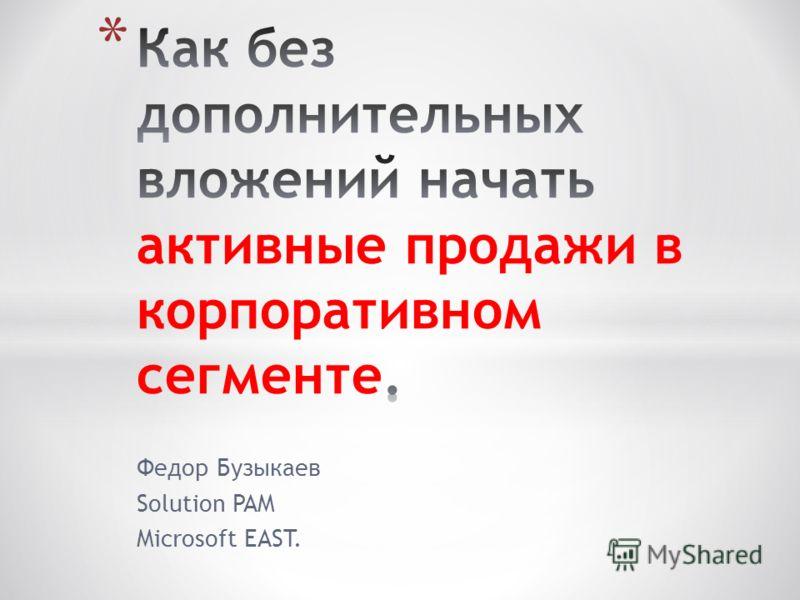 Федор Бузыкаев Solution PAM Microsoft EAST.