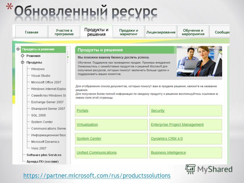 https://partner.microsoft.com/rus/productssolutions