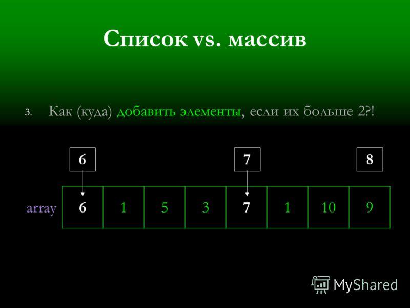 Список vs. массив 3. 3. Как (куда) добавить элементы, если их больше 2?! array615371109 867