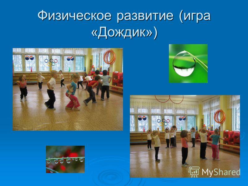 Физическое развитие (игра «Дождик»)