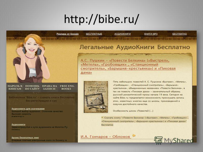 http://bibliotekar.ru/
