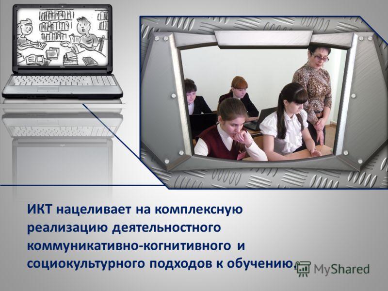 Важнейшее условие и одновременно средство формирования новой системы образования – информационно-образовательная среда.
