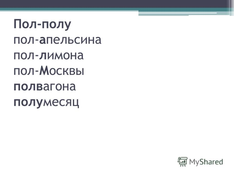 Пол-полу пол-апельсина пол-лимона пол-Москвы полвагона полумесяц