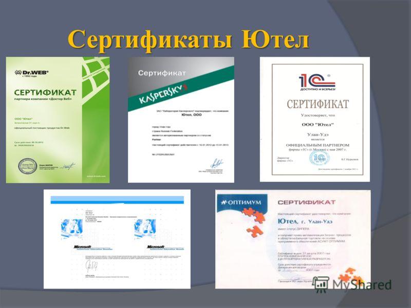 Сертификаты Ютел
