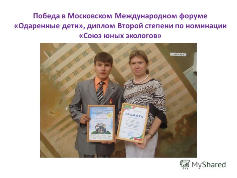 Победа в Московском Международном форуме «Одаренные дети», диплом Второй степени по номинации «Союз юных экологов»