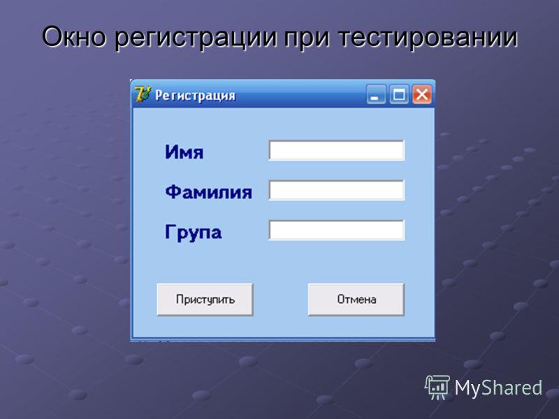 Окно регистрации при тестировании