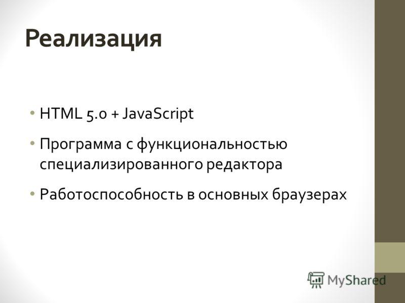 Реализация HTML 5.0 + JavaScript Программа с функциональностью специализированного редактора Работоспособность в основных браузерах