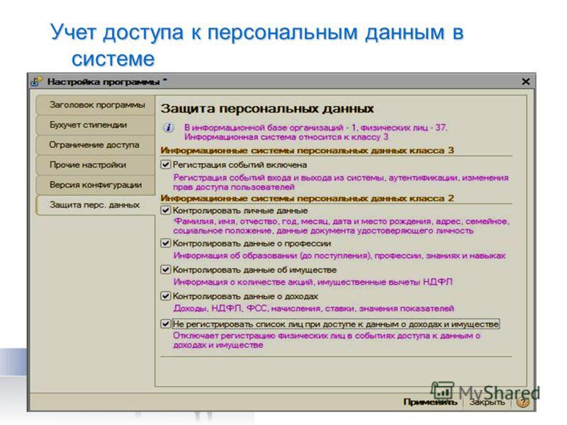Учет доступа к персональным данным в системе