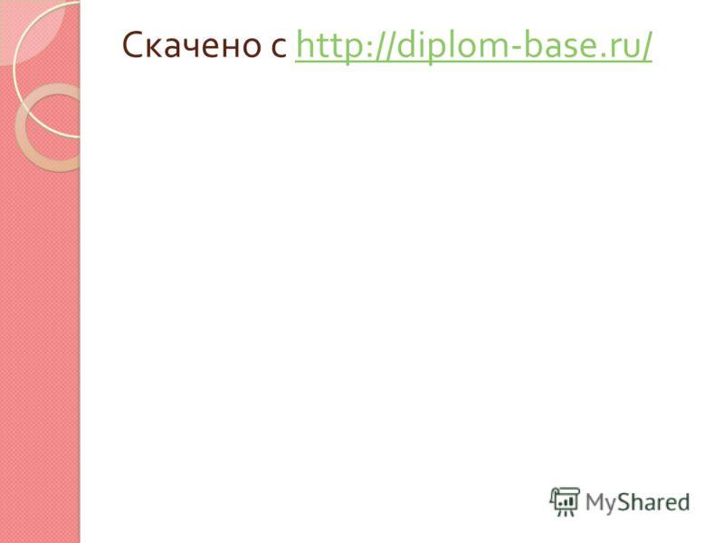 Скачено с http://diplom-base.ru/http://diplom-base.ru/