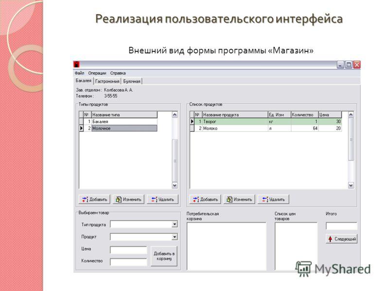 Реализация пользовательского интерфейса Внешний вид формы программы «Магазин»
