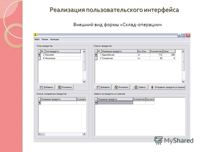 Реализация пользовательского интерфейса Внешний вид формы «Склад-операции»