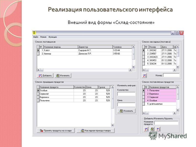 Реализация пользовательского интерфейса Внешний вид формы «Склад-состояние»