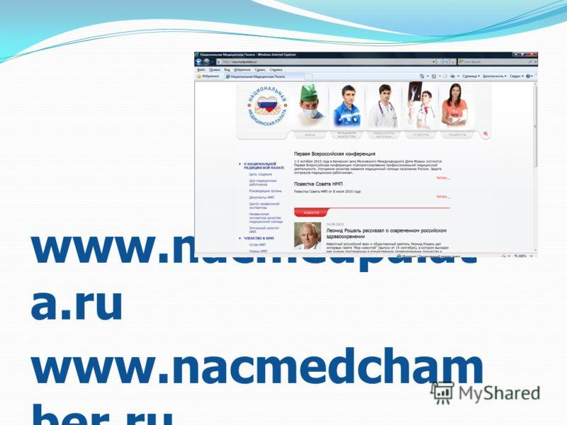 www.nacmedpalat a.ru www.nacmedcham ber.ru