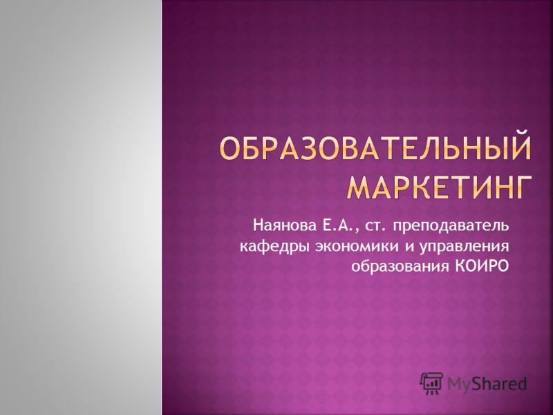 Наянова Е.А., ст. преподаватель кафедры экономики и управления образования КОИРО