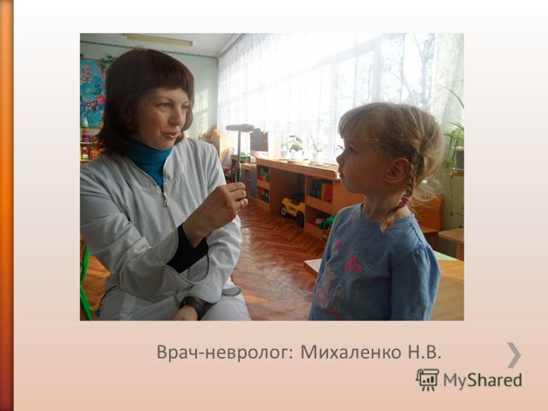 Врач-невролог: Михаленко Н.В.