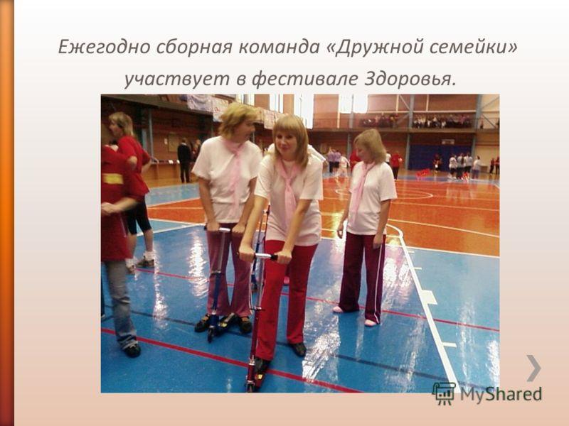Ежегодно сборная команда «Дружной семейки» участвует в фестивале Здоровья.