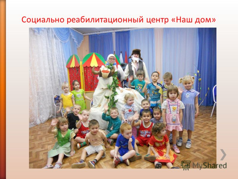 Социально реабилитационный центр «Наш дом»