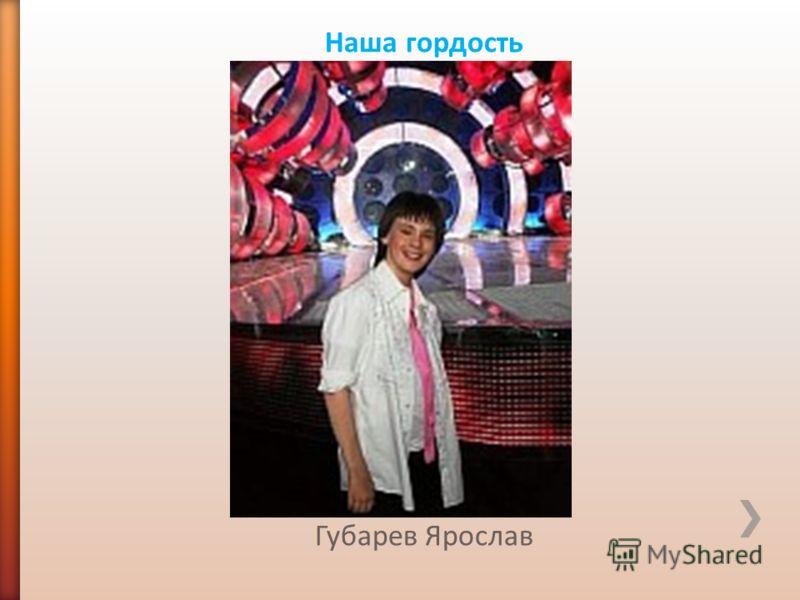 Наша гордость Губарев Ярослав