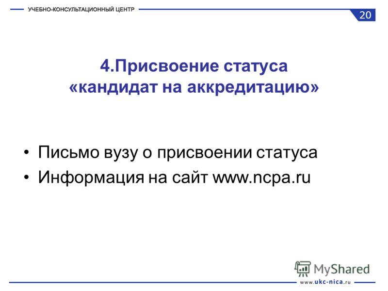 4.Присвоение статуса «кандидат на аккредитацию» Письмо вузу о присвоении статуса Информация на сайт www.ncpa.ru 20