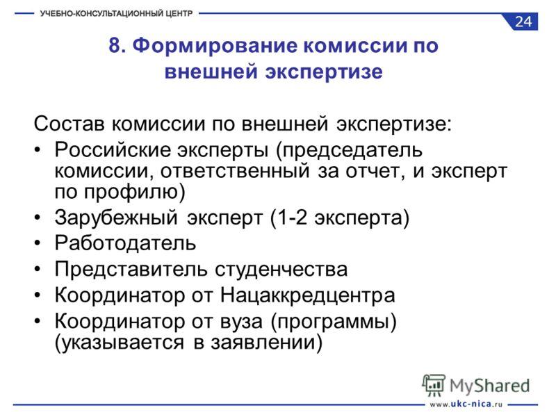 8. Формирование комиссии по внешней экспертизе Состав комиссии по внешней экспертизе: Российские эксперты (председатель комиссии, ответственный за отчет, и эксперт по профилю) Зарубежный эксперт (1-2 эксперта) Работодатель Представитель студенчества