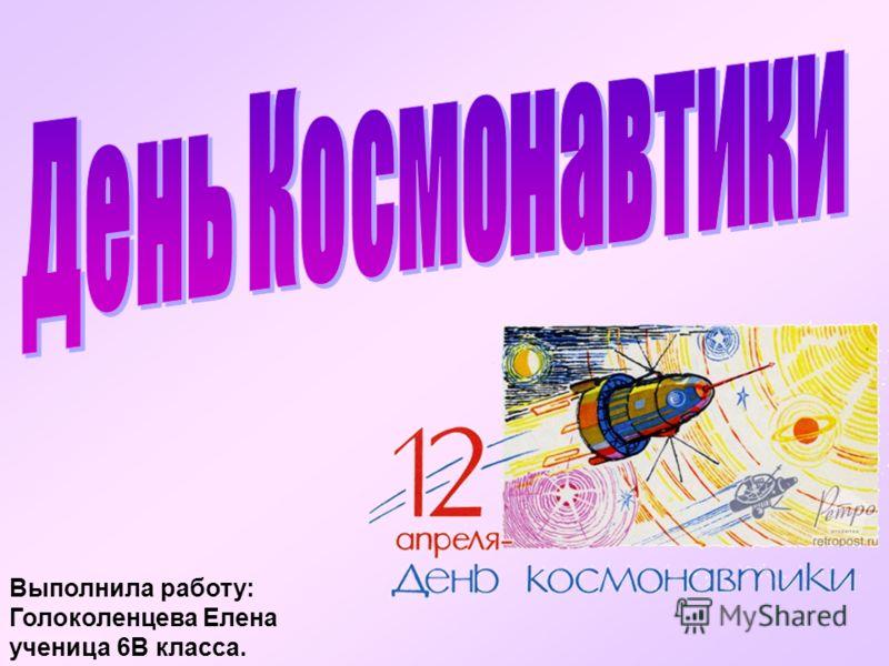 Выполнила работу: Голоколенцева Елена ученица 6В класса.