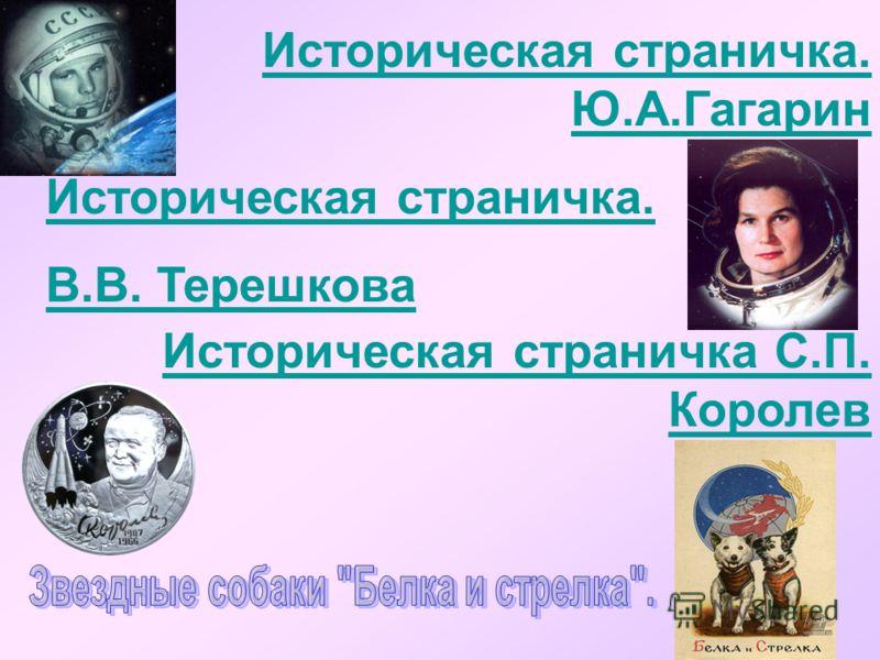 Историческая страничка. Ю.А.Гагарин Историческая страничка. В.В. Терешкова Историческая страничка С.П. Королев
