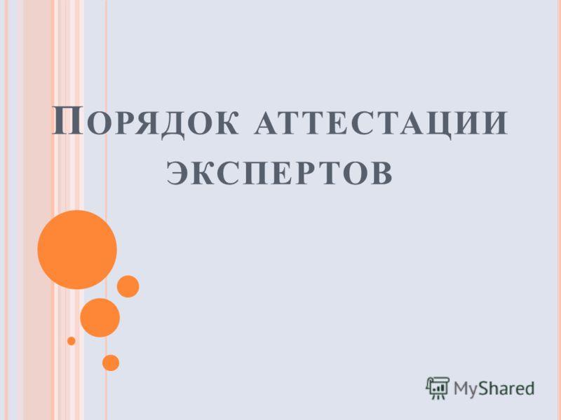 П ОРЯДОК АТТЕСТАЦИИ ЭКСПЕРТОВ